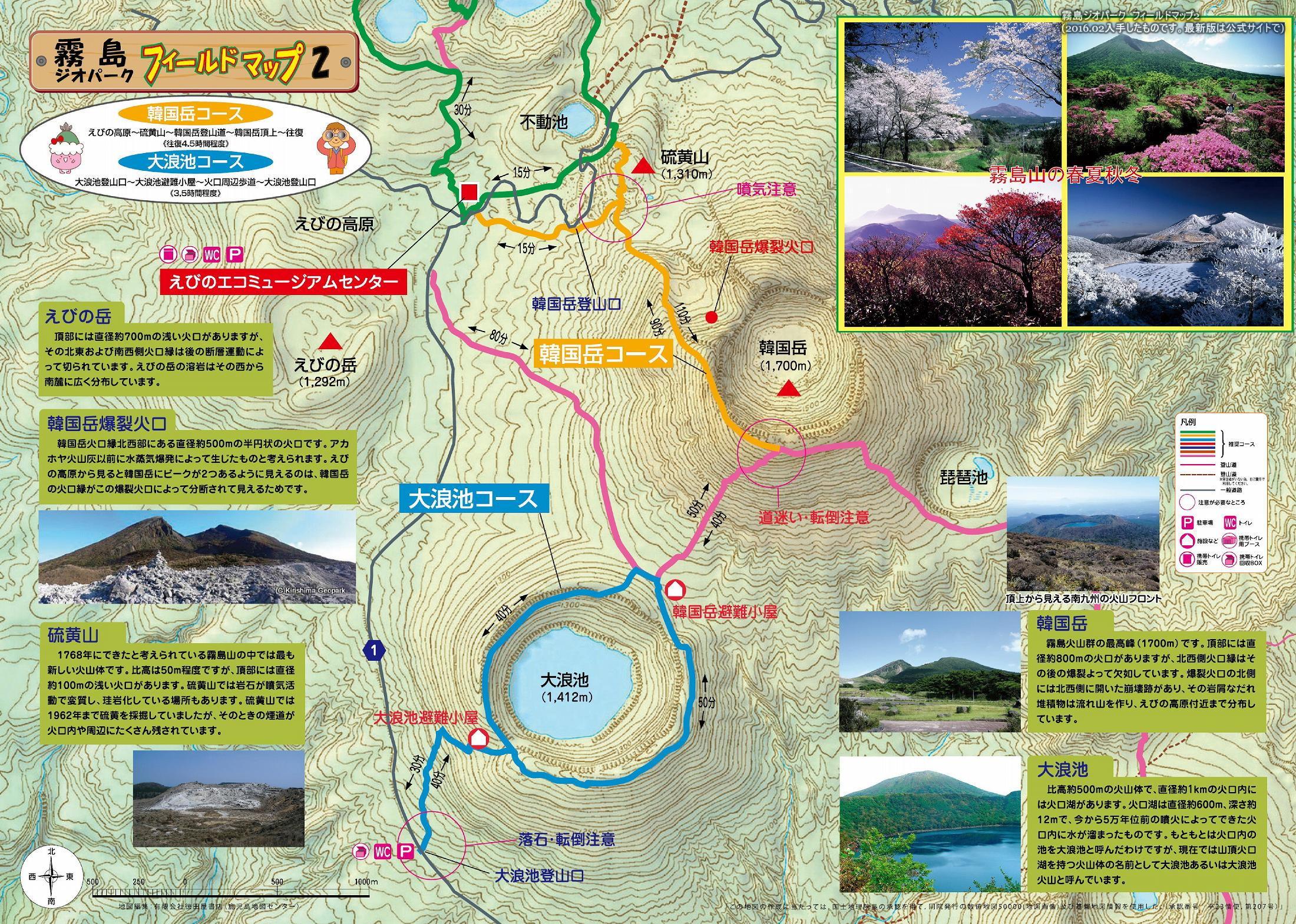 923953e5e8 霧島ジオパークフィールドマップ2 (韓国岳・大浪池)
