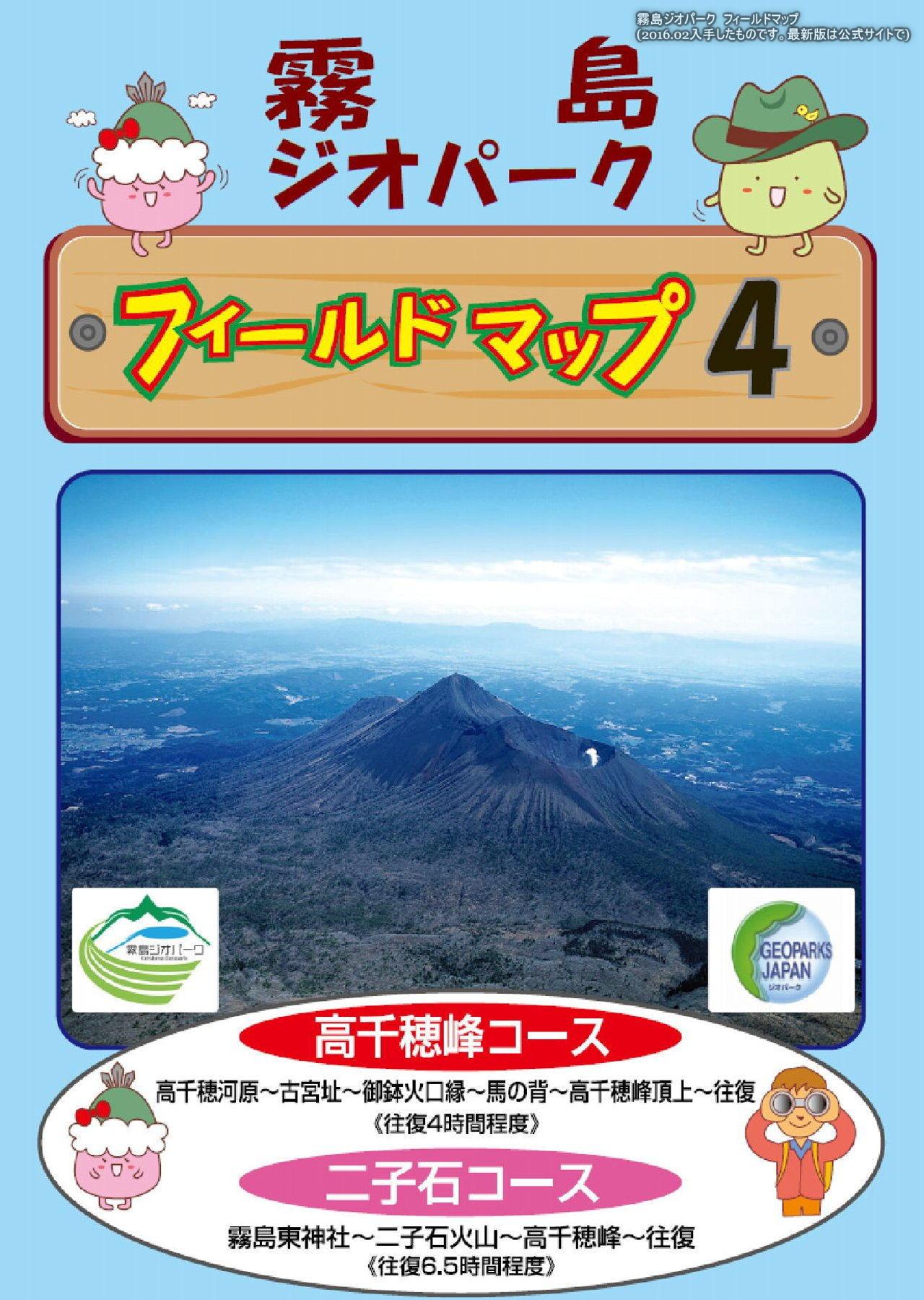 b6c46d7526 霧島ジオパークフィールドマップ4(高千穂峰 二子石コース(高原町から)) ...