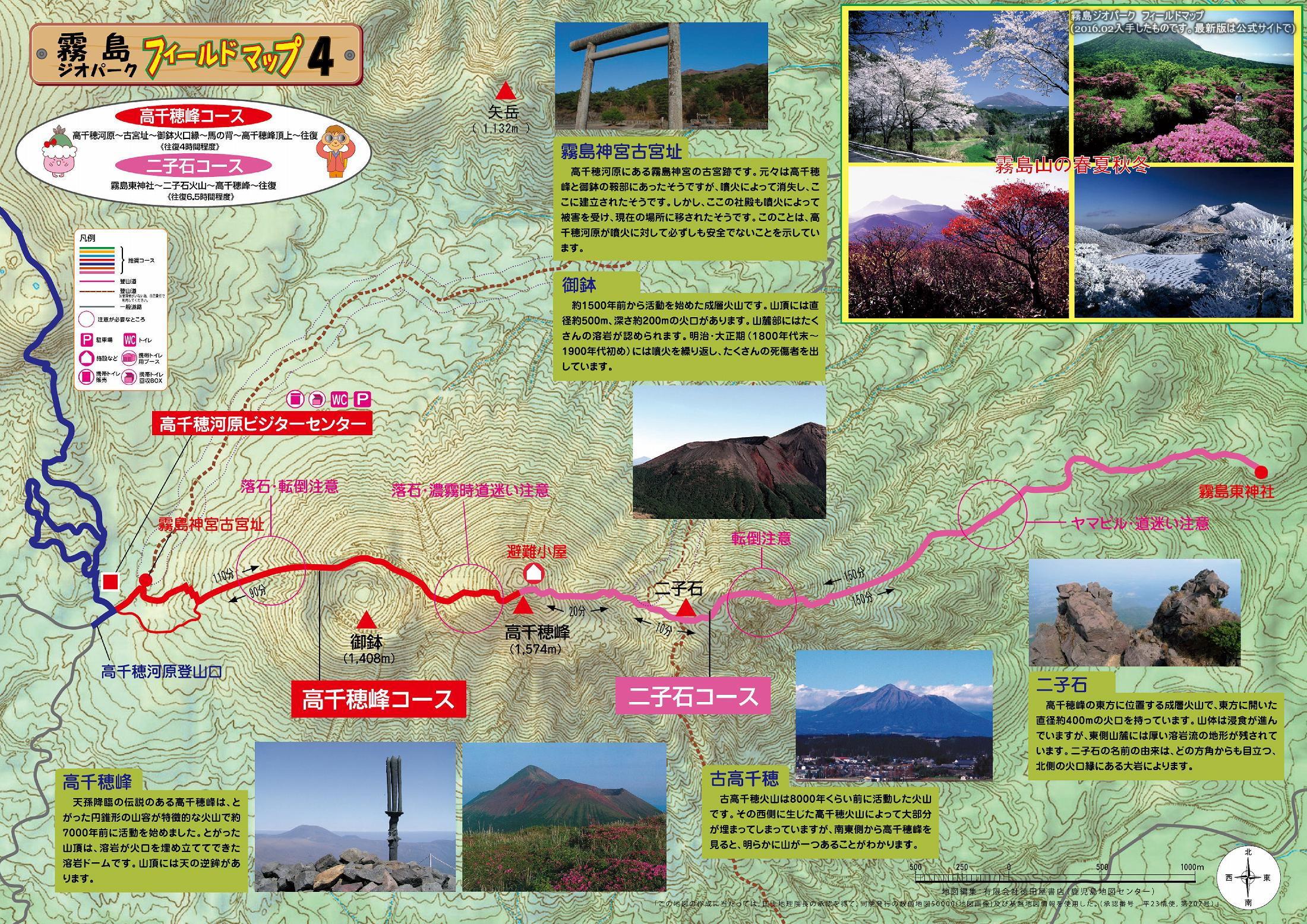 ca3581d1b6 霧島ジオパークフィールドマップ4 高千穂峰 二子石コース(高原町から)