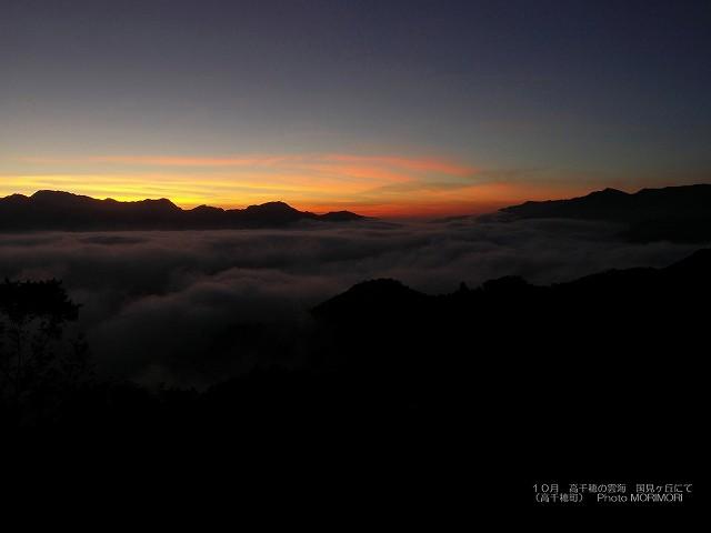 高千穂の雲海 壁紙 p_miyazaki_10_007.jpg