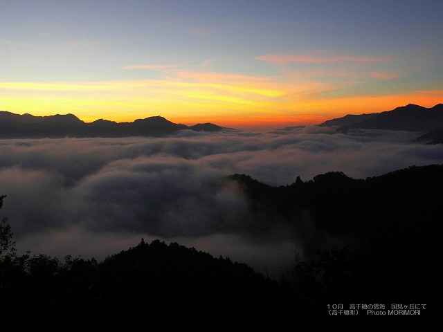高千穂の雲海 壁紙 p_miyazaki_10_008.jpg