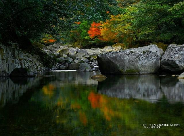 クルソン峡の紅葉の壁紙 p_miyazaki_11_008.jpg