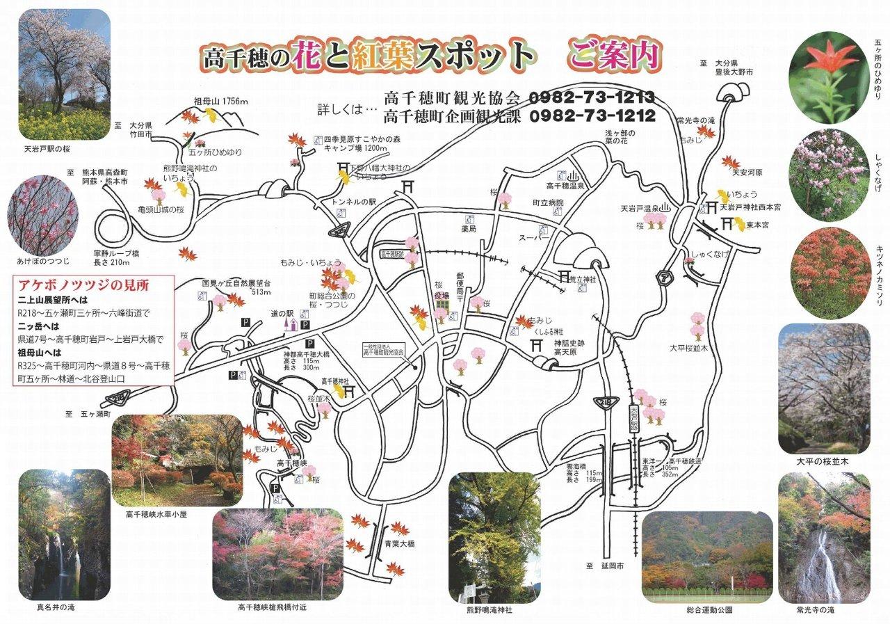 高千穂観光マップ(MAP・地図)